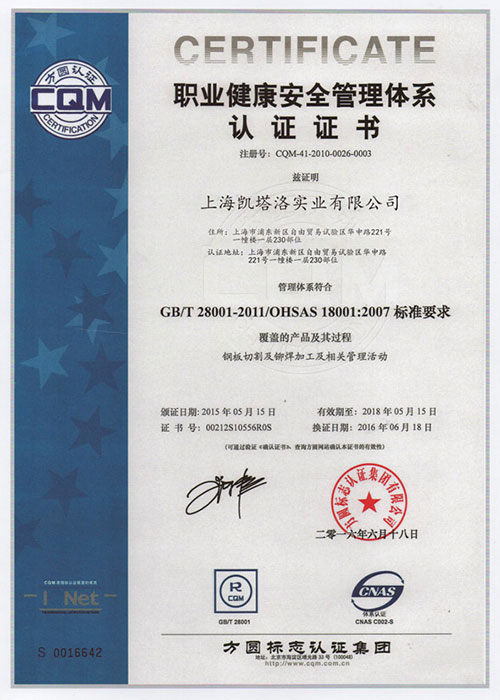 Occupational Health and Safety Certificate