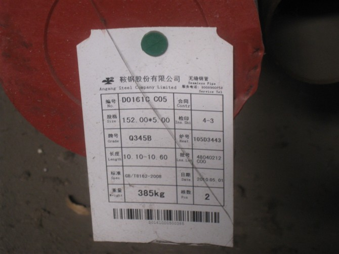 GB/T 8162 Q345B steel pipe for sale in china